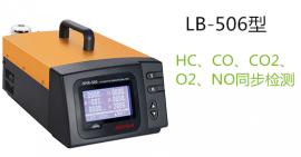 第三方检测机构suo认ke汽车wei气分析仪 LB-506