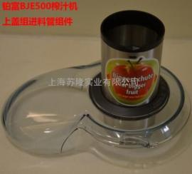 铂富breville榨汁机配件 bje500配件原装刀网压棒导盘果汁壶喷嘴