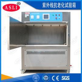 绝缘材料紫外线耐候老化试验箱