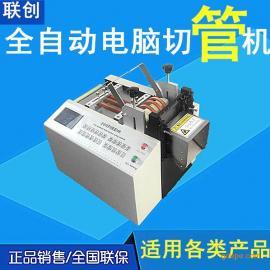 联创100智能热suo管qie管机 PVC管自动裁qie机