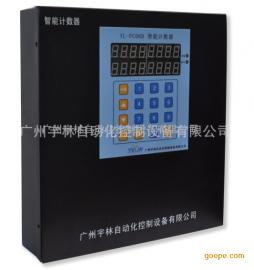 宇林YL-PC06B计数准确皮带机装车计数器