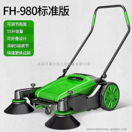 FH富华FH-980手推式扫地机 无动力手推扫地机 扫地车