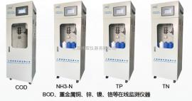 BOD化xue耗氧量在线自动jian测仪-BOD在线fenxi仪