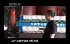 兴泰全自动泥浆废水压滤机 污水处理压滤机选型