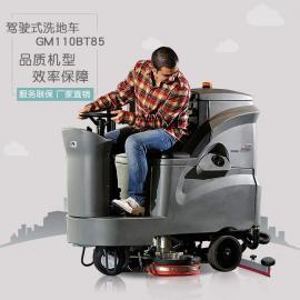 高美GM110BT85全自动地面清洗机拖地机工厂车间超市驾驶式洗地机