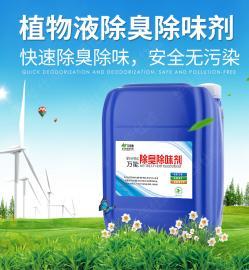 喷淋塔除臭剂 原装艾特斯品牌高效除味剂 分解臭气分子 25KG/桶