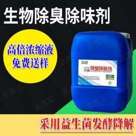 垃圾中转站除臭剂 渗滤液除臭 垃圾焚烧厂除臭剂 环保安全