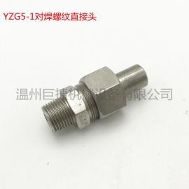 YZG5-1��焊式螺�y直通接�^ 不�P���焊直通接�^ 304螺�y直通接�^