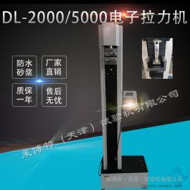 莱博特DL-5000电子拉li试yan机 拉伸距li800mm
