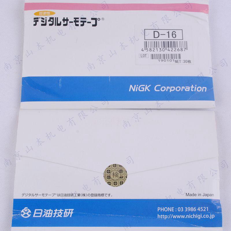 日本 日油技研 3E-90 感温贴