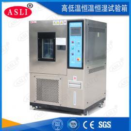 汽车零件可程式高低温试验箱