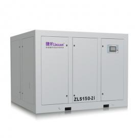 永磁变频双螺杆节能空压机ZLS-150-2IC