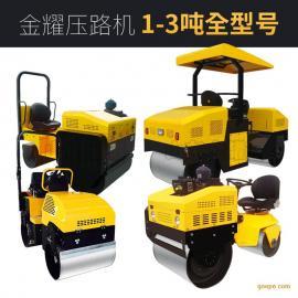 震动碾压机 小型手扶式压路机 手扶式单轮压路