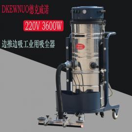 德克威诺工业厂房用手推式大功率吸尘器移动式吸木屑粉尘焊渣吸尘设备DK3610P