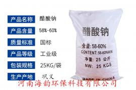 海韵葡萄糖、醋酸钠、乙酸钠、复合碳源有区别白色粉末