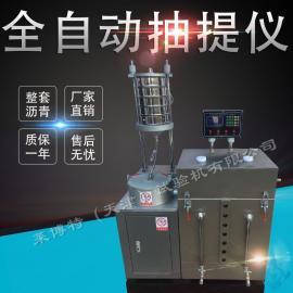 莱博特LBTH-35全自动沥青混合料离心式抽提仪 自动筛分回收三氯乙烯