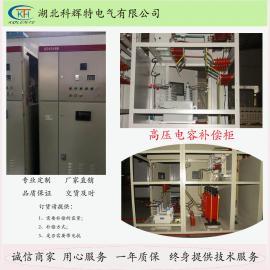 科辉特*制作高原型专用高压电容补偿装置
