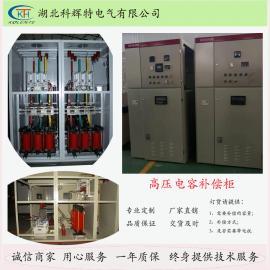 科辉特高压电容补偿柜生产商,可以根据客户需求定制各种柜型KBB1