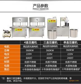 豆腐机生产设备 家庭用小型豆腐机 鑫丰全自动豆腐机