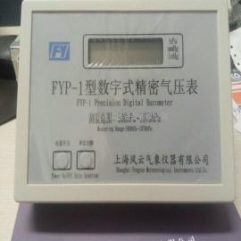 FYP-1型数字式精密气压表功耗低重量轻