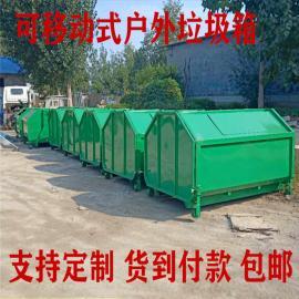 志远可移动式户外社区村庄垃圾收集箱体 大型加厚防腐2-6立方