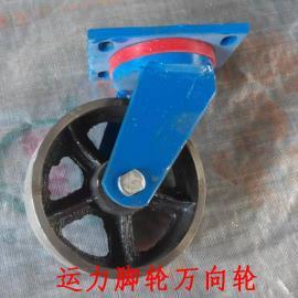 运力铸铁脚轮重型铸铁脚轮6寸铸铁脚轮