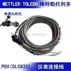 梅特勒-托利多托利多 PDX SLC820 仪表连接线 信号线 传感器线PDX SLC820连接线