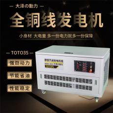 大泽动力25千瓦汽油静音发电机TOTO25