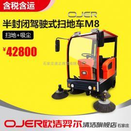 欧洁羿尔半封闭驾驶式扫地车 扫地机 可喷水清扫车M8