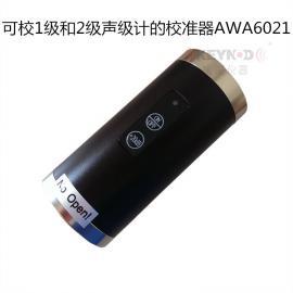 爱华AWA6021校准qi1级