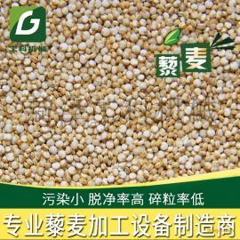 精谷藜麦海西藜麦加工机械 成套藜麦全自动脱皮加工机组 PB8B
