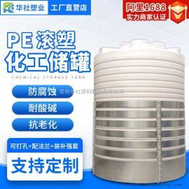 hua社20吨污水处理水箱立式ping底塑料储罐PEju乙烯储罐滚塑一次成xing20000L
