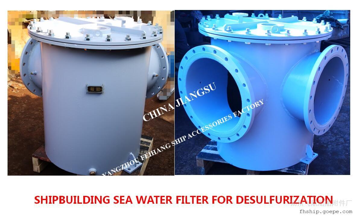 飞航BRS500 CB/T497-2012脱硫系统专用散料海水泵进口主海水滤器