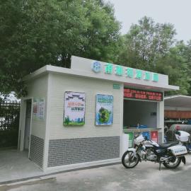 绿华lvhua常·州生活垃圾定时定点垃圾房 ljf--11