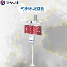 建大仁科微型自动气象站RS-QXZN