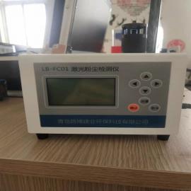 路博粉尘检测仪PM2.5、PM5、PM10、TSPLB-FC01