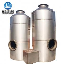 鑫昌源废气烟雾处理脱硫设备 漆雾洗涤净化塔不锈钢喷淋塔