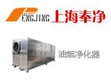 上海奉净环保设备有限公司