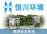 扬州市恒川环境工程beplay体育网页版登陆