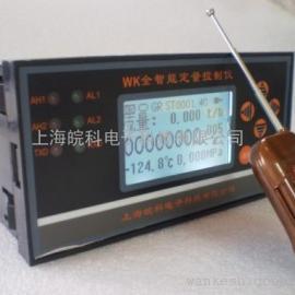 智能流量jisuan仪