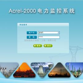 上港集团宝山码头新建05-02地块公共绿地工程电力监控系统