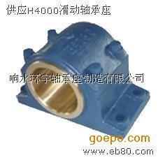 赛特 H4180 H4160 铸钢 铸铁 滑动轴承座 瓦盒