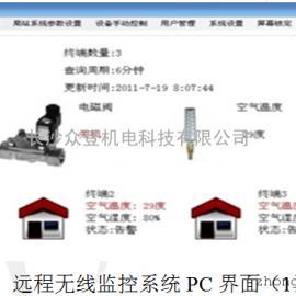 PC无线监控平台