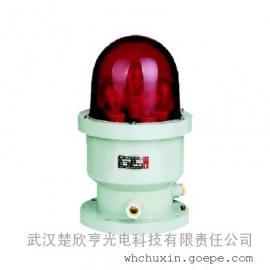 BZD防爆航空障碍灯 高层建筑高塔烟囱顶部信号灯
