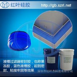 原厂供应灌封硅胶高效密封硅胶液漕胶粘性强液体硅胶透明
