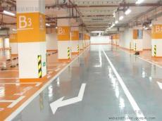 停车场环氧耐磨地坪