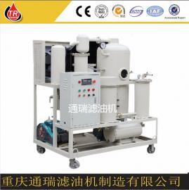 ZJD-600L/H新型润滑油专用精密破乳化真空滤油机